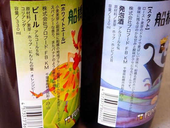 ビール瓶に書かれている商品説明
