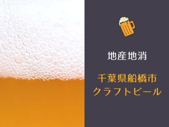 船橋産ビール紹介アイキャッチ