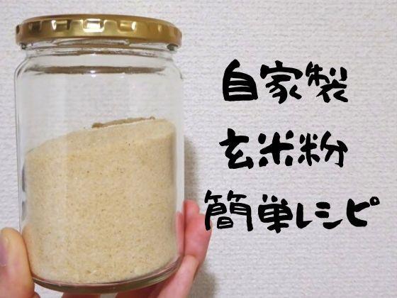 自家製玄米粉レシピイメージ
