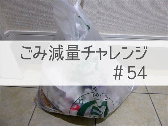 2019/11/17~11/23ごみ袋アイキャッチ