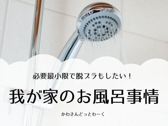 お風呂の今と昔を比較、物も減らしてプラスチック製品も減らしました。