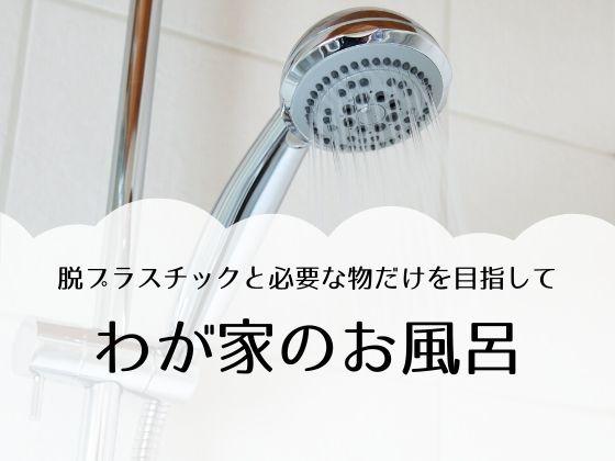 2019お風呂公開アイキャッチ