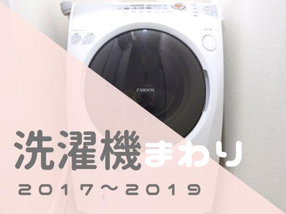 洗濯機まわり比較アイキャッチ