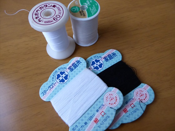 実家からもらってきた裁縫用の糸