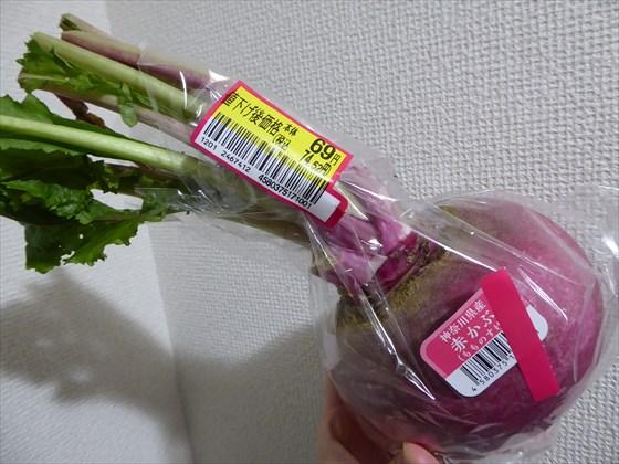 見切り品の葉っぱ付き赤カブ