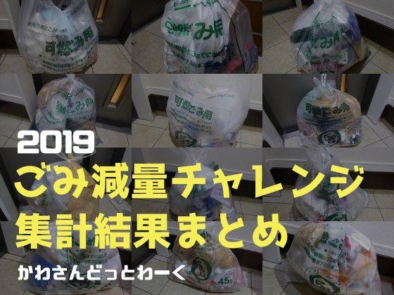 2019ごみ減量チャレンジまとめアイキャッチ