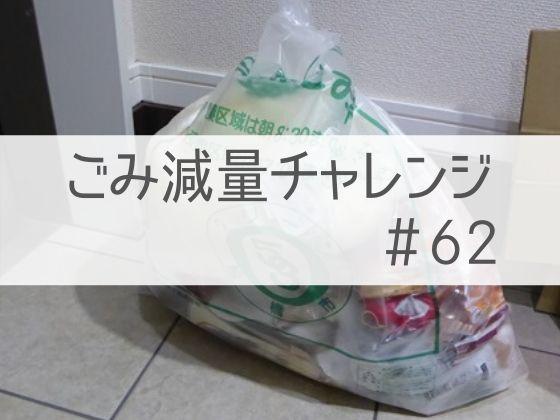 2020/1/12~1/18ごみ袋アイキャッチ