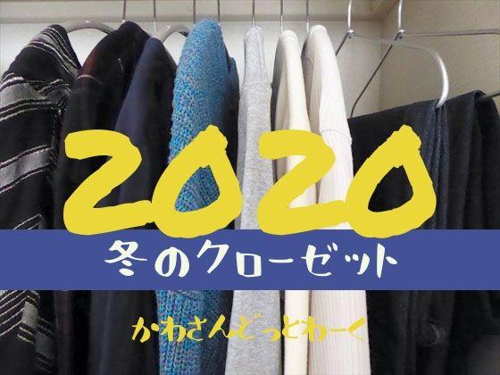 2020冬のクローゼットアイキャッチ