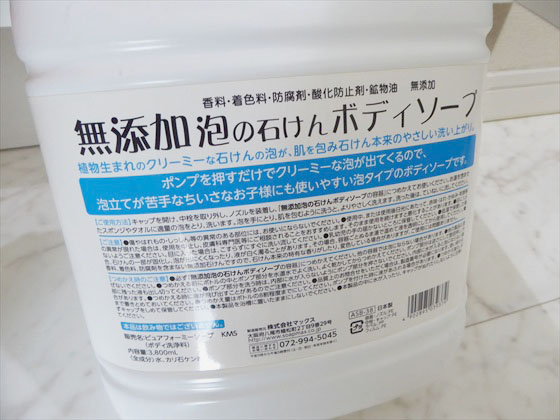 マックス無添加泡の石けんボディソープの容器