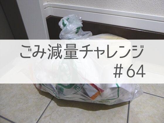 2020/1/26~2/1ごみ減量チャレンジアイキャッチ