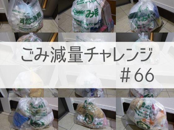 2020/2/9~2/15ごみ減量チャレンジアイキャッチ