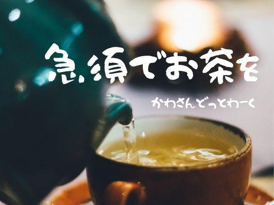 急須と湯飲みのアイキャッチ