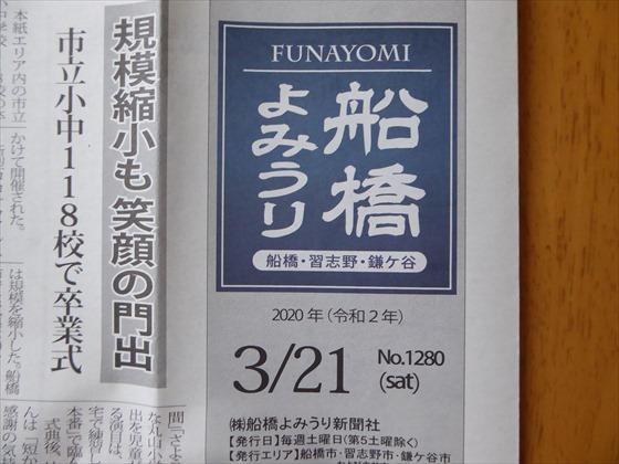 船橋よみうり新聞表紙