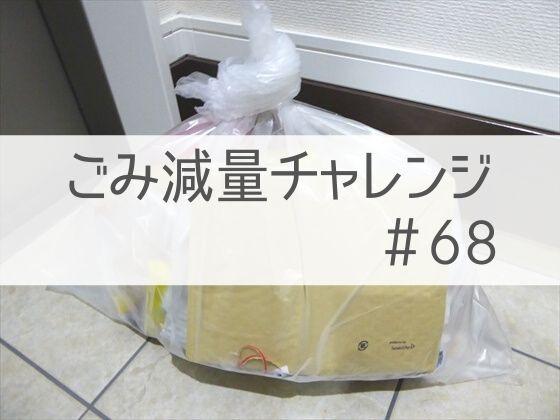 2020/2/23~2/29ごみ減量チャレンジアイキャッチ