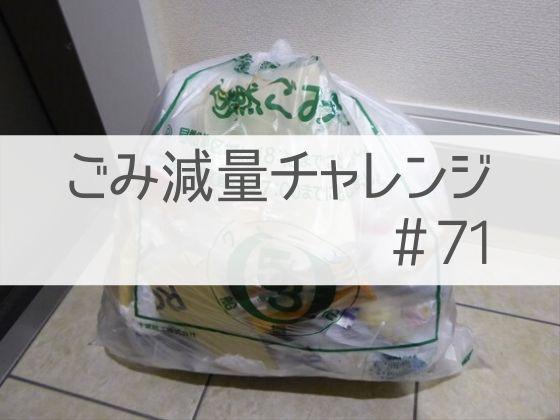 2020/3/15~3/21ごみ減量チャレンジアイキャッチ