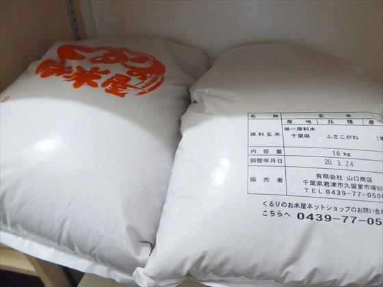 10キロごとにビニール袋に入った玄米