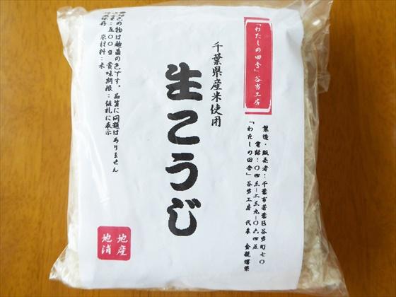 千葉県産の米使用の生こうじ