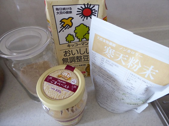 豆乳ごま寒天の材料