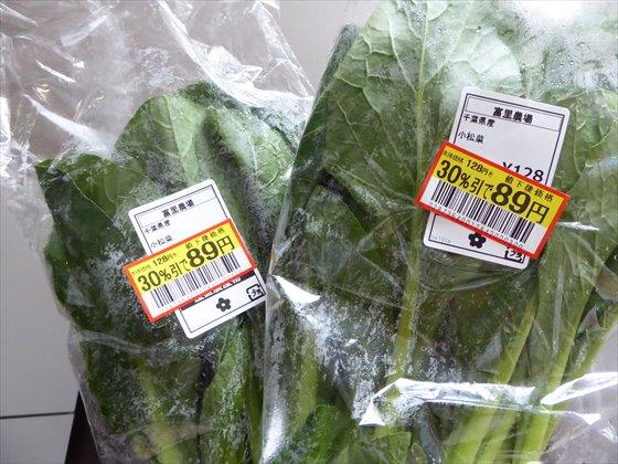 見切り品の小松菜2袋