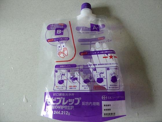 大腸検査で飲んだ液体薬の容器