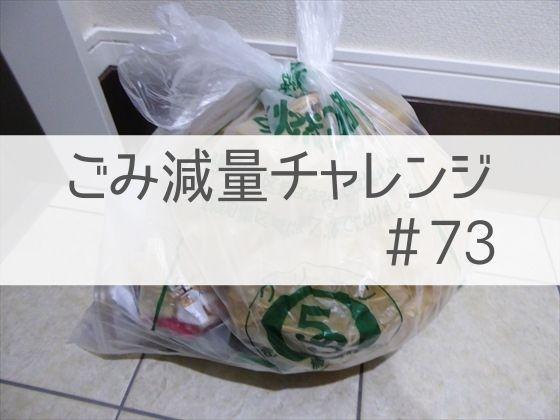 2020/3/29~4/4ごみ減量チャレンジアイキャッチ