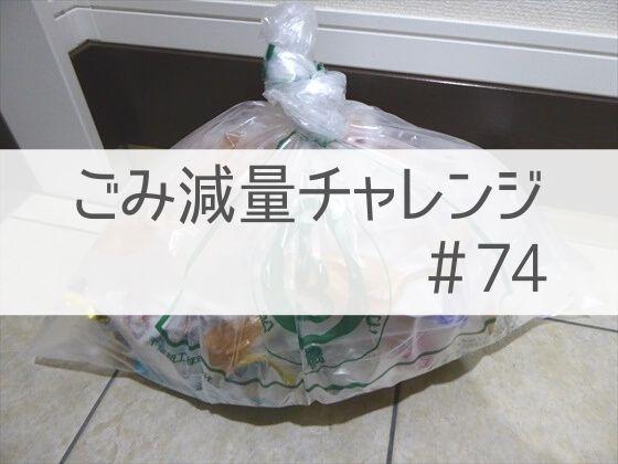 2020/4/5~4/11ごみ減量チャレンジアイキャッチ