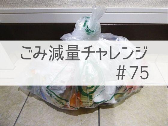 2020/4/12~4/18ごみ減量チャレンジアイキャッチ