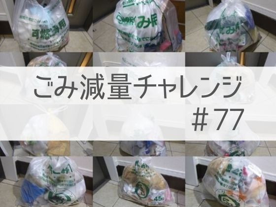 2020/4/26~5/2ごみ減量チャレンジアイキャッチ