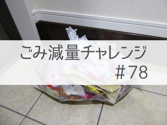 2020/5/3~5/9ごみ減量チャレンジアイキャッチ