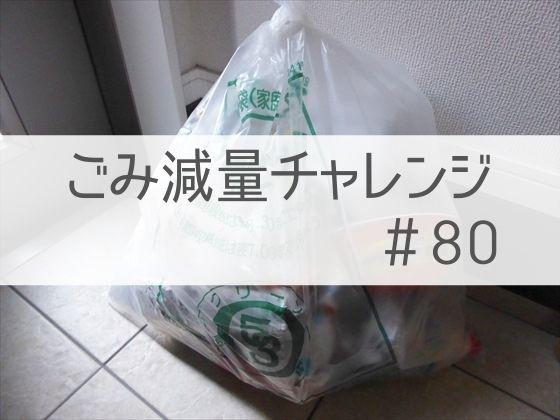 2020/5/17~5/23ごみ減量チャレンジアイキャッチ