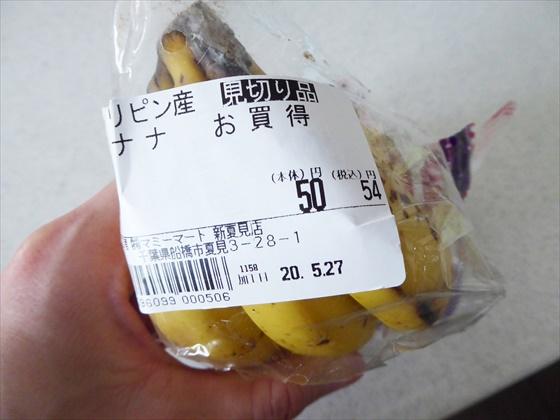 50円の見切り品バナナ
