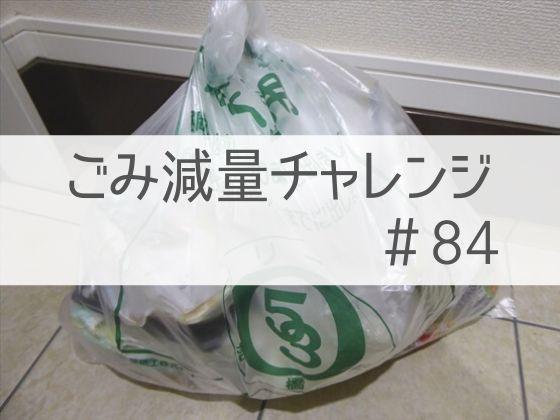 2020/6/14~6/20ごみ減量チャレンジアイキャッチ