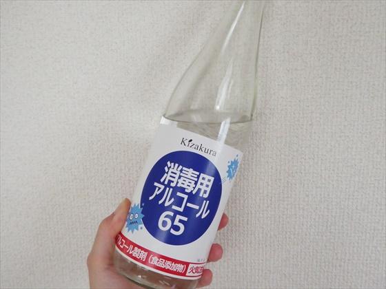 消毒用アルコールの瓶