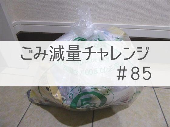 2020/6/21~7/5ごみ減量チャレンジアイキャッチ
