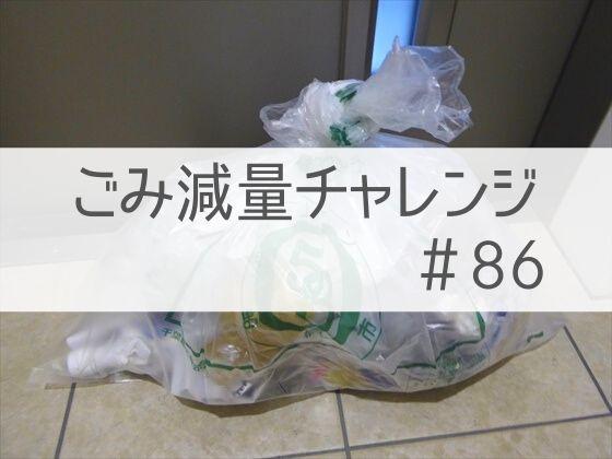 2020/7/5~7/11ごみ減量チャレンジアイキャッチ