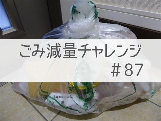 2020/7/12~7/18ごみ減量チャレンジアイキャッチ