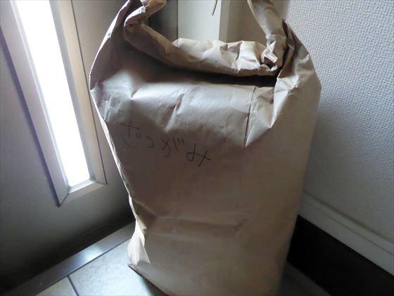 雑がみが入った米袋