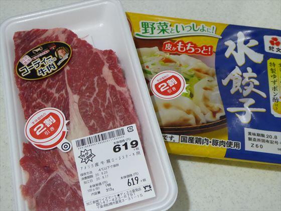 見切り品の牛肉と水餃子