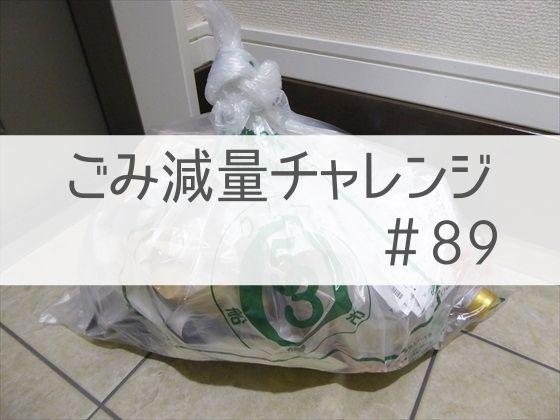 2020/7/26~8/1ごみ減量チャレンジアイキャッチ