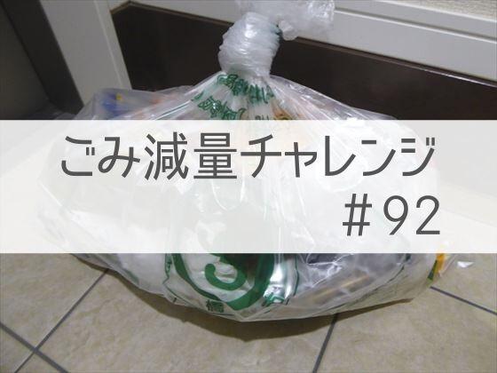 2020/8/16~8/22ごみ減量チャレンジ