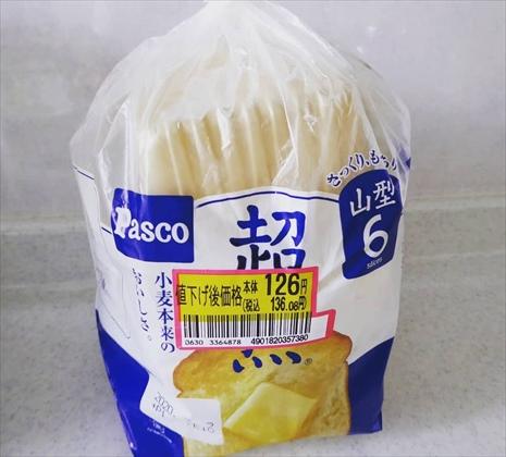 見切り品のパンの袋をごみ袋に再利用した様子