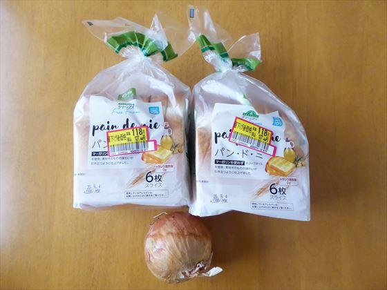 見切り品のパンとパッケージフリーで買った玉ねぎ