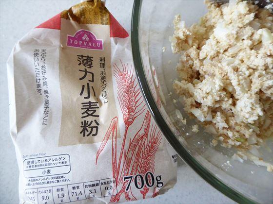 使う紙袋入りの小麦粉
