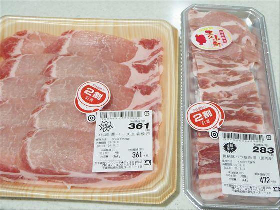 見切り品の豚肉、2パック