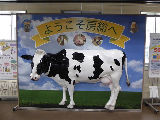 駅にあった、ようこそ房総への看板と牛の置物