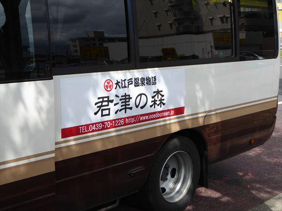 宿への送迎バス