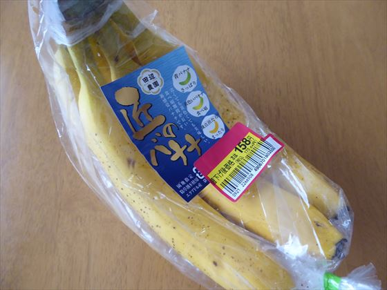 見切り品バナナ