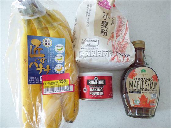 バナナ、小麦粉、ベーキングパウダー、メープルシロップ
