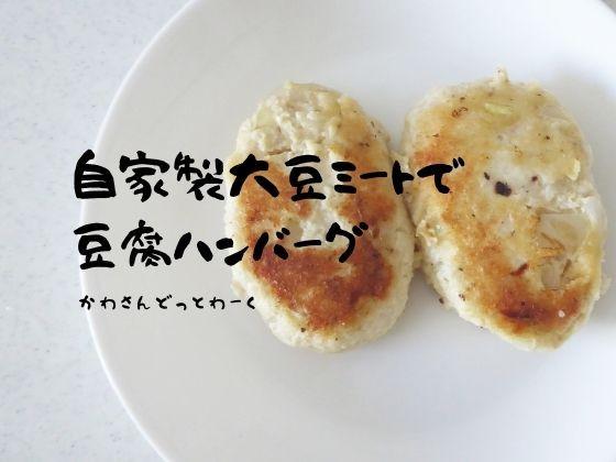 自家製大豆ミートで豆腐ハンバーグ