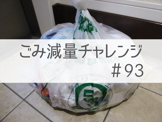 2020/8/23~8/29ごみ減量チャレンジ